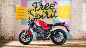 Hamarosan érkezik a Yamaha XSR125